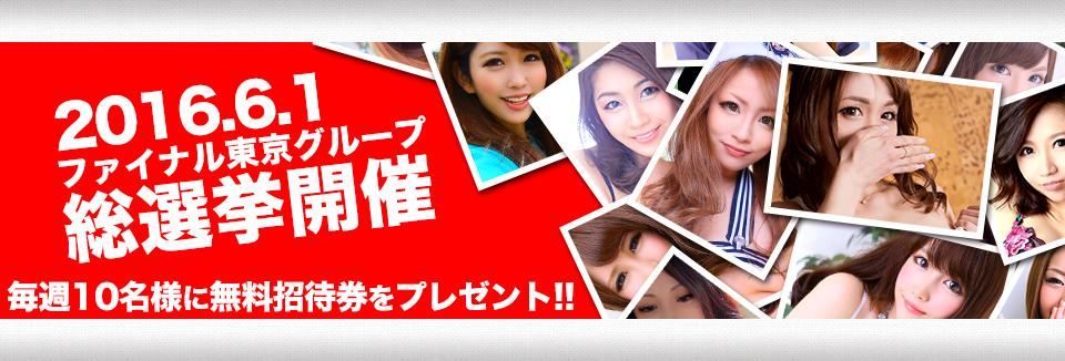 ㈱ Final Tokyo Group